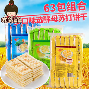 AJI酵母苏打饼干63包1.4kg整箱多口味咸味梳打早餐代餐零食品批发