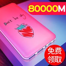 80000M可爱充电宝50000卡通超萌大容量毫安oppo超薄vivo通用20000