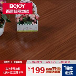 百居佳丽 实木多层复合地板大美木豆纽墩豆平面15mm亚光环保卧室