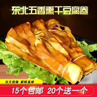 东北五香干豆腐卷熏煮风味熏干豆腐豆制品豆腐干五香味15个 包邮
