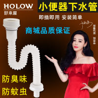 Wall-mounted urinal pool under water pipe drain s curved deodorant accessories urinal water urinal deodorant cover