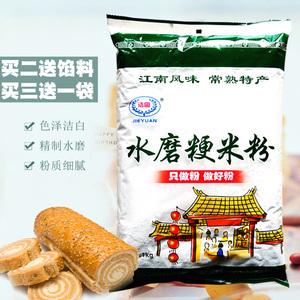 水磨大米粉纯粳米粉粘米粉洁圆籼米粉蒸米糕肠粉发糕青团原料1kg