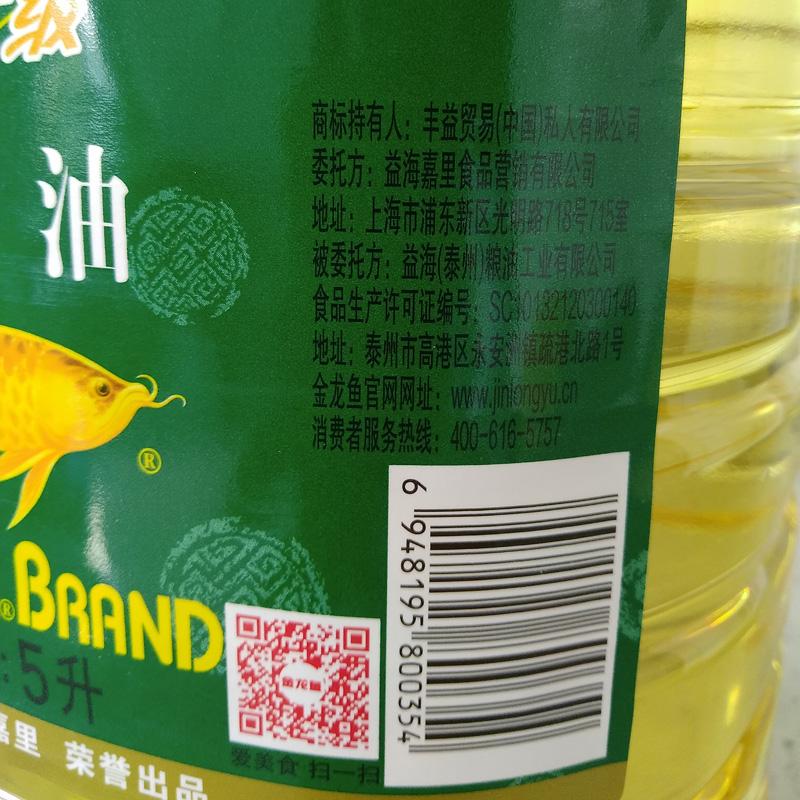 金龙鱼大豆油5升精炼一级大豆油5L X4瓶优质色拉油炒菜食用油整箱