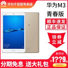全网通大屏手机安卓智能平板电脑新款 华为 通话平板电脑华为指定旗舰店授权5 平板 青春版8英寸 Huawei
