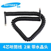 ODYSSEY 办公家用座机电话听筒线 2米4芯纯铜传真机话筒手柄曲线