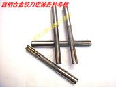 自产销镶硬质合金钨钢直柄机用铰刀绞刀4 20规格齐全