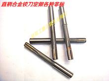 自产销镶硬质合金钨钢直柄机用铰刀绞刀4-20规格齐全