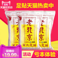 19.99 yuan = send 60 stickers old Beijing foot genuine non-insomnia wormwood to wet dampness wormwood foot membrane 50