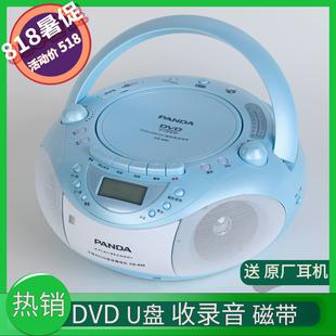 熊猫CD 学生复读可放磁带 850 收录音机DVD光碟USB播放蓝牙音箱
