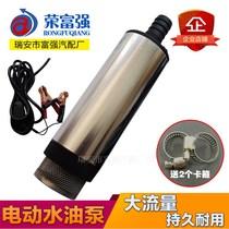 潜水直流加油机自吸油泵小型24v伏抽油器电动抽水泵柴油12v抽油泵