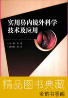 / Practical Nasal Endoscopy Technology and Application_李源著