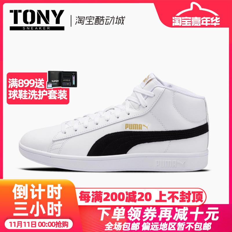 PUMA Puma Smash v2 Mid 男子中幫小白鞋休閑運動板鞋366924-05