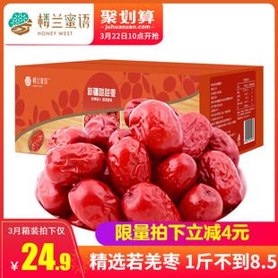 楼兰蜜语新疆灰枣2500g非特级若羌枣大枣子和田红枣干枣5斤装包邮