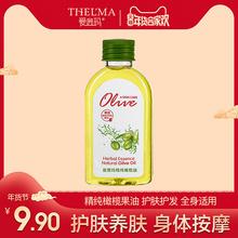 爱茜玛精纯橄榄油护肤身体按摩油脸部卸妆全身保湿防干燥护发精油