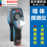 Bosch wall detector wall wire detector steel metal pipe detector multi-function perspective