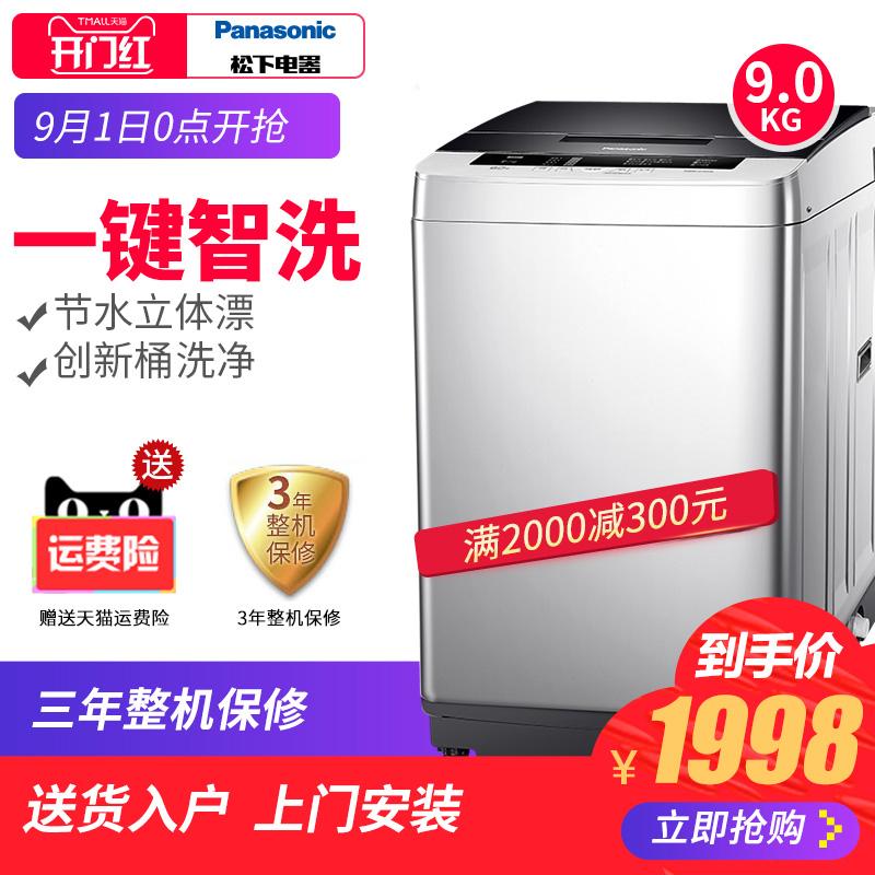 Panasonic/松下 XQB90-Q79H2R 9公斤大容量家用爆款全自动洗衣机