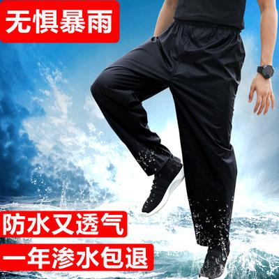 华海雨衣裤单条骑行男成人女半身雨衣雨裤套装徒步双层防水裤雨裤
