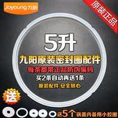 原装九阳电压力锅密封圈5L电高压煲老款锅盖垫硅胶橡皮圈正品配件