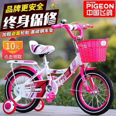 飞鸽儿童自行车2-3-4-6-7-8-9-10岁宝宝脚踏单车童车女孩男孩小孩十大品牌