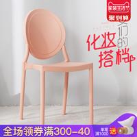 百思宜 梳妆凳塑料椅子现代简约北欧椅子化妆粉色网红椅子化妆椅