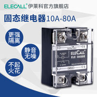SSR-40A single phase 220V three-phase solid state relay DC DC control AC AC small 24V solid state regulator
