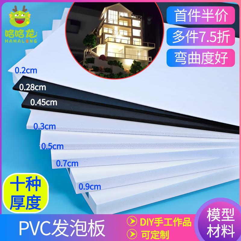 建筑沙盘模型材料 剖面户型墙体 PVC板 发泡板 安迪板 雪弗板材料