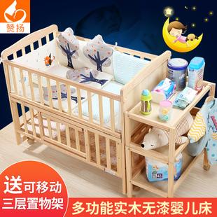 赞扬婴儿床实木无漆多功能新生儿摇篮摇床儿童拼接大床bb床宝宝床