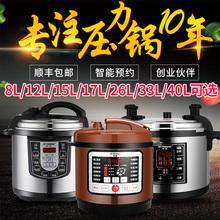 Peskoe/半球 HY-80D电压力锅8L12L17L40L商用大容量高压锅20-40人