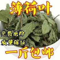 薄荷叶茶500g包邮中要材薄荷叶新鲜食用花草茶可磨薄荷粉