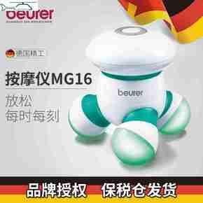 Beurer电动按摩仪迷你小便携家用穴位震动器颈椎肩腿部MG16进口