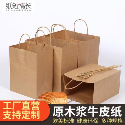 纸短情长牛皮纸袋外卖手提袋烘焙面包打包袋食品包装袋50只