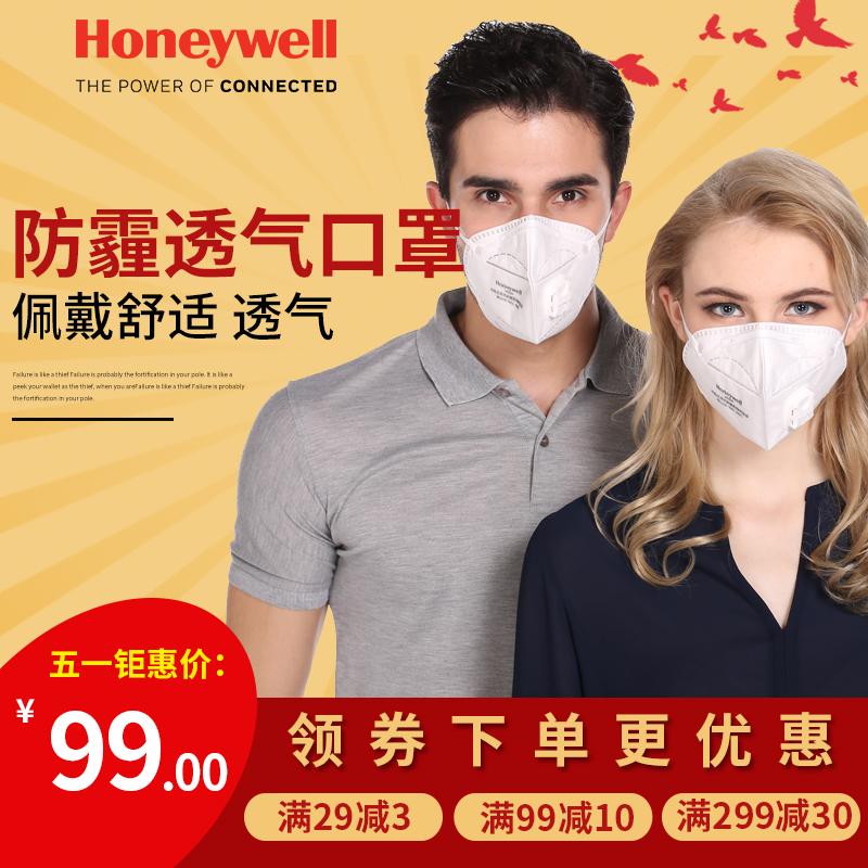 霍尼韋爾防霧霾口罩防塵防