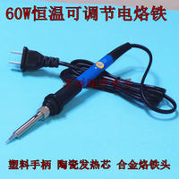 Xiangsheng electronic genuine 907 60W adjustable temperature soldering iron thermostat adjustable internal heat soldering iron welding tools
