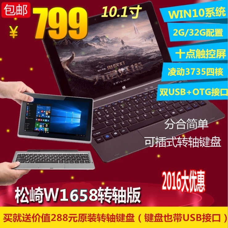 二合一上网本WIN10系统windows寸10英特尔平板电脑W1658松崎