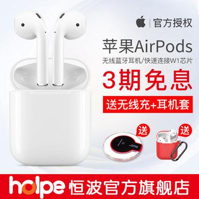 原装正品Apple/苹果 AirPods无线蓝牙耳机运动苹果X/8 iPhonex 7p官方旗舰店