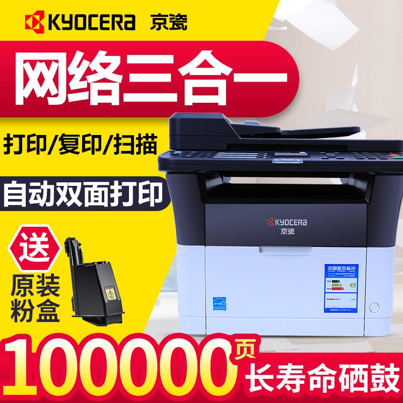 京瓷FS-1025MFP黑白激光网络自动双面打印复印扫描一体机家用办公