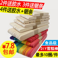 Ice Cream Stick Handmade Material Ice Sticks Bag Toy Model Tool Small Wood Stick Wood Sticks Ice Cream Stick
