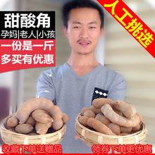 甜酸角云南特产新鲜甜角孕妇零食休闲食品泰国罗望子小吃营养散装