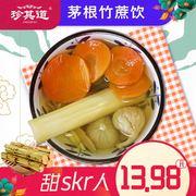 珍其道 广东 茅根竹蔗炖汤料包糖水材料 下午茶甜品凉茶 煲汤材料