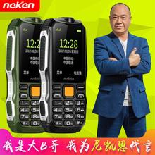 尼凯恩EN3正品三防军工直板超长待机移动电信版老年机老人手机女款学生大屏大字大声按键备用小Neken