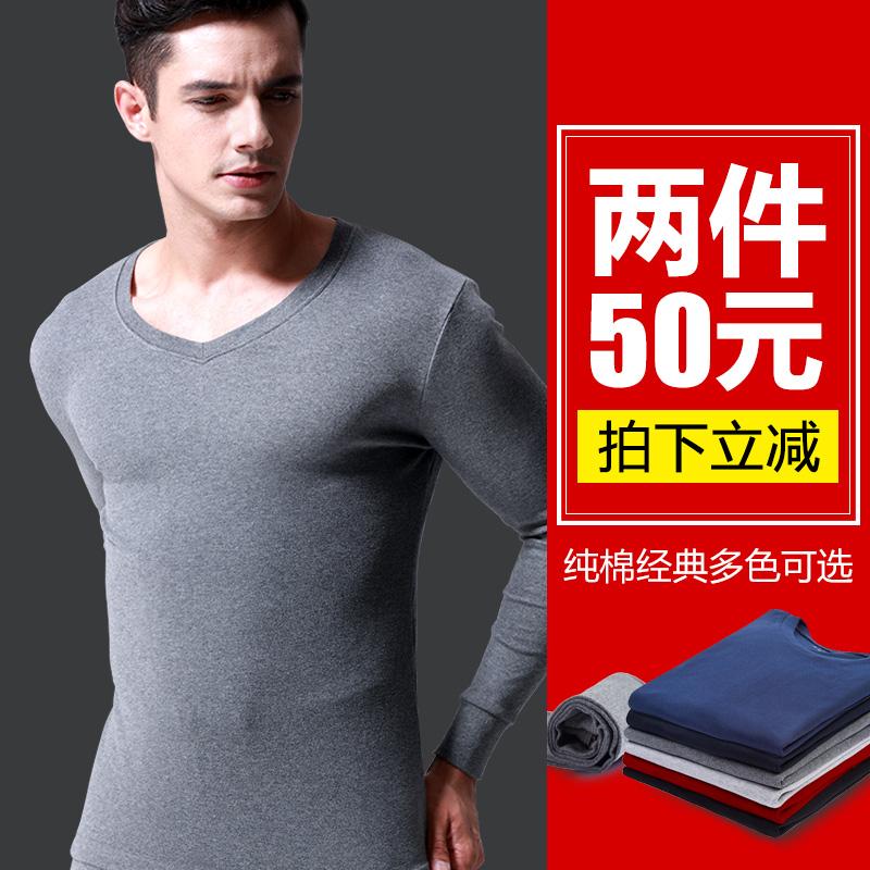 男式棉毛内衣