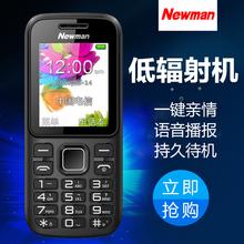 纽曼C5电信版老人手机小直板超长待机老年手机按键大声CDMA老人机
