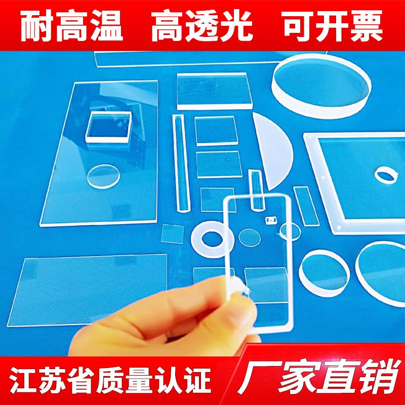 光学玻璃 定制