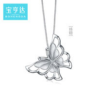 Bao Hengda Fly Light Platinum Set Pt950 Platinum Pendant / Brooch / Stud Earrings / Ring Butterfly Series