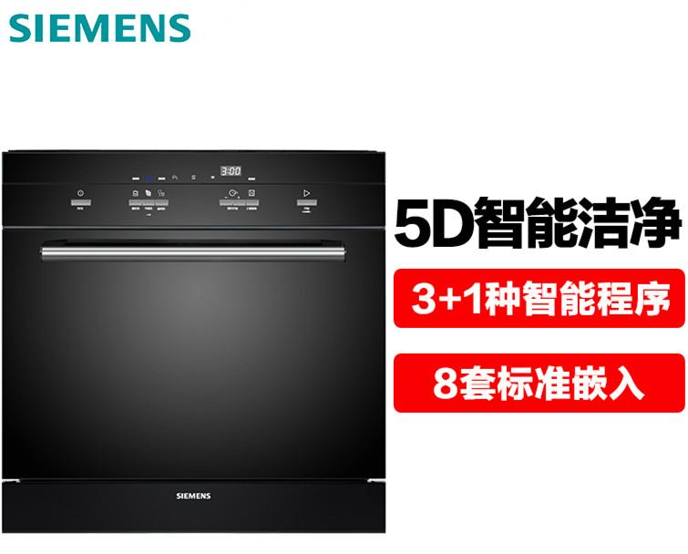 西门子8套嵌入式洗碗机SC73M610TI热交换烘干 自动洗碗器