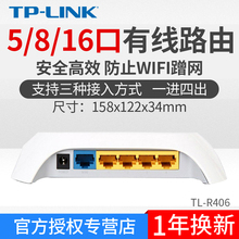 R406高速光纤电信联通移动非无线路由器 企业家用百兆网络宽带网线分流器TL LINK4口5口8口16口有线路由器