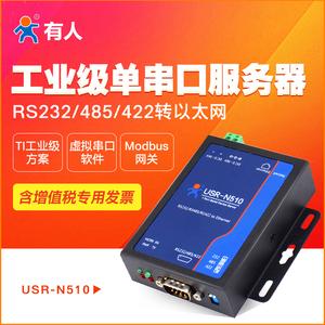 工业级单串口服务器串口设备联网RS232/485/422转以太网有人N510
