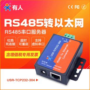 485串口服务器RS485转以太网口模块TCP IP通信设备有人串口转网口TCP232 304