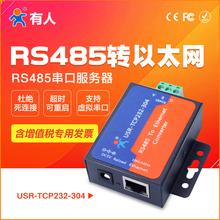 485串口服务器RS485转以太网口模块TCP/IP通信设备有人串口转网口TCP232-304