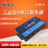 RS232/485/422 four serial port server 4-port to Ethernet industrial network transparent transmission device N540